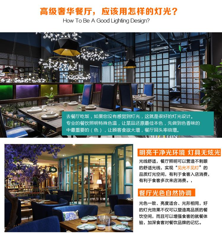 高档餐厅装饰灯光设计-1_05.jpg