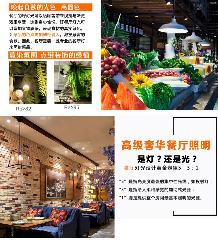 高档餐厅装饰灯光设计-1_06.jpg