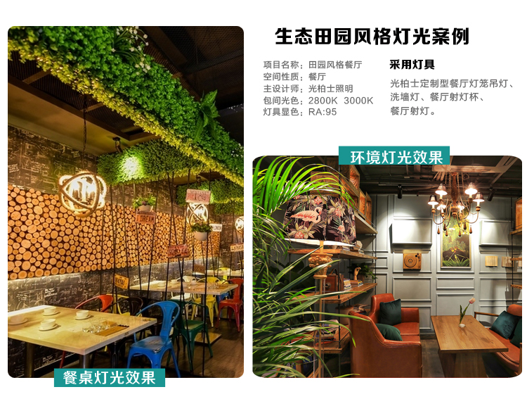 高档餐厅装饰灯光设计-1_14.jpg