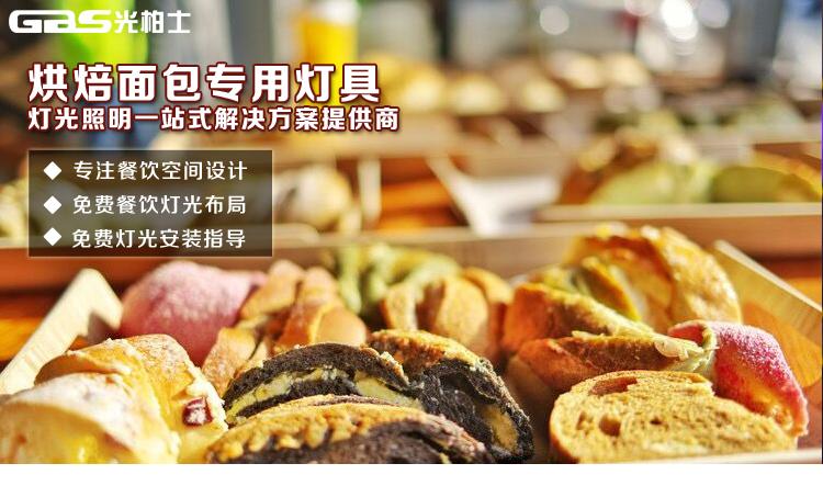 烘焙面包坊专用光色设计--向日葵视频娱乐官网_向日葵视频直播首页餐饮照明设计