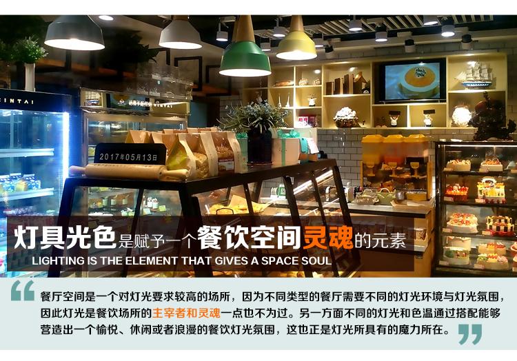 烘焙面包店灯光设计-1_04.jpg