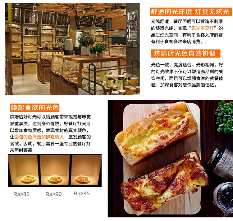 烘焙面包店灯光设计-1_06.jpg