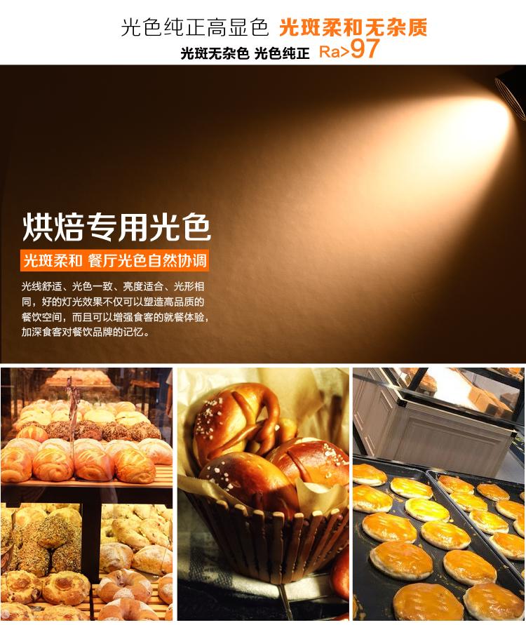 烘焙面包店灯光设计-1_07.jpg
