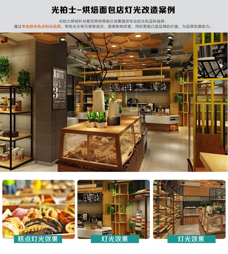 烘焙面包店灯光设计-1_13.jpg