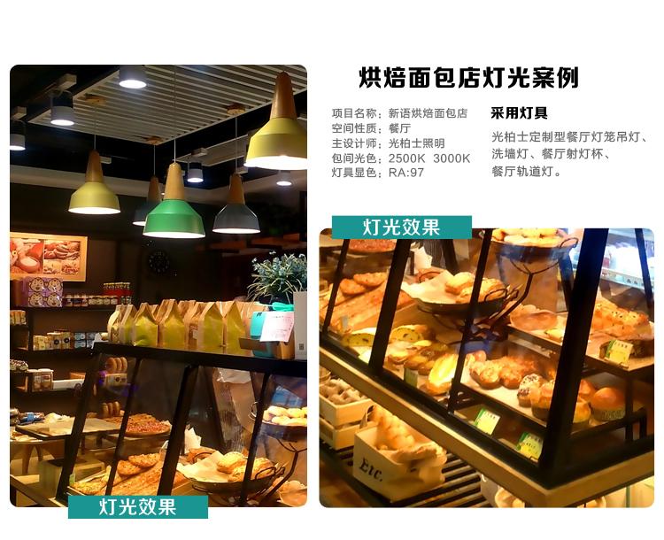 烘焙面包店灯光设计-1_14.jpg
