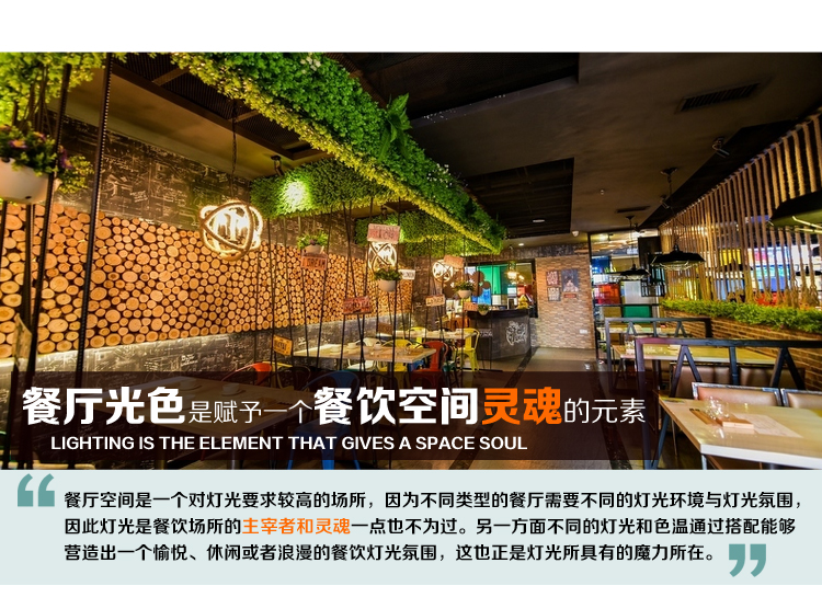 餐饮照明灯具通过餐厅所要表达的理念与个性