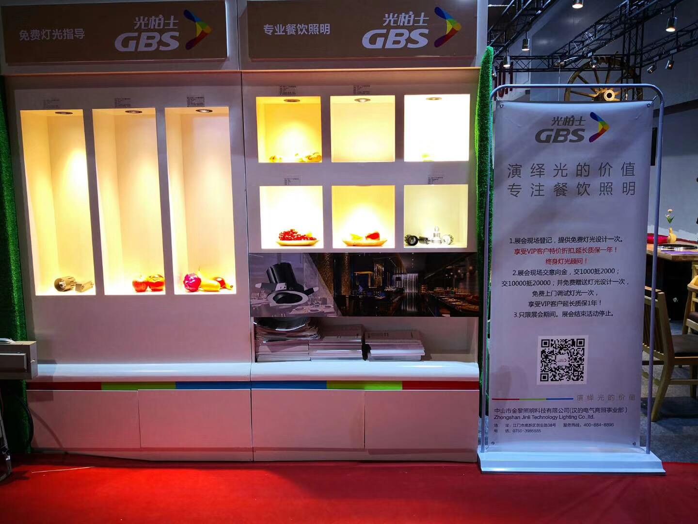 向日葵app餐饮照明在餐博会等着您--第九届餐博会中国广州酒店餐饮业博览会