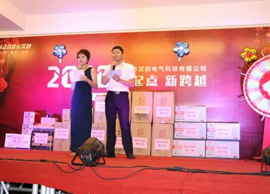 汉的电气第5期积分制快乐会议--爱游戏-官网餐饮照明(汉的电气商照事业部)
