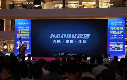 汉的电气2018年星光联盟财富论坛隆重召开--AG线上下注-APP下载餐饮照明汉的电气商照事业部