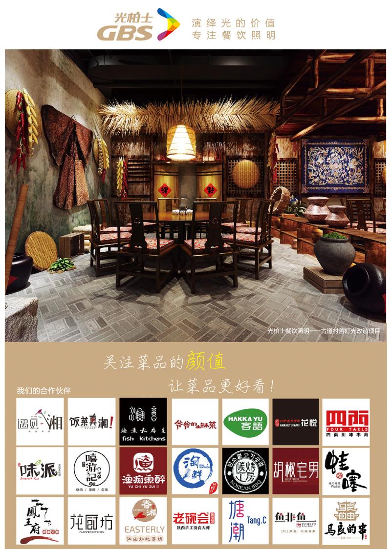 餐厅灯光如何融入餐饮环境中,成为餐饮品牌的最大助力--牡丹彩票APP下载-牡丹彩票官网app餐饮照明
