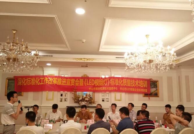 精标认证举办--深化标准化工作改革推进宣贯会议--东南娱乐网页版-登陆餐饮照明灯具厂家