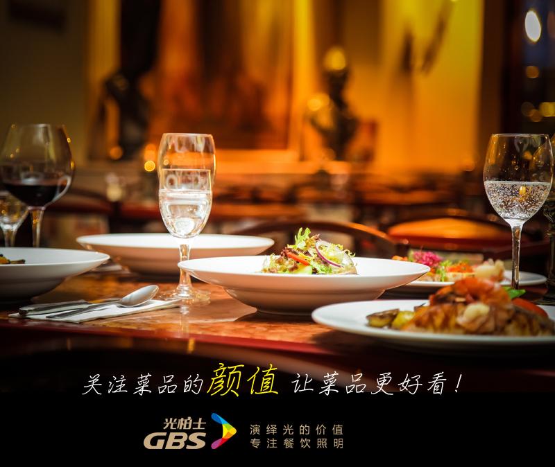 千亿体育app网站-千亿体育官方app下载餐饮照明灯光设计--餐厅灯光与环境空间的关系