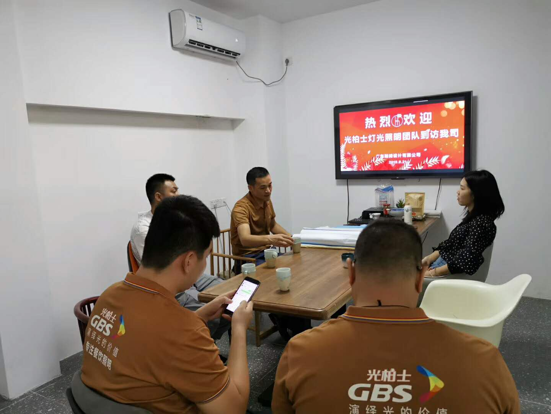 ope娱乐官网_ope体育直播首页餐饮照明团队受邀到翰姆设计公司交流
